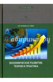 Экономическое развитие. Теория и практика