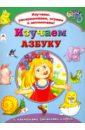 Мигунова Наталья Алексеевна Изучаем азбуку
