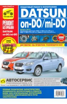Datsun on-DO/mi-DO. Устройство. Эксплуатация. Обслуживание. Ремонт датсун хонда в спб
