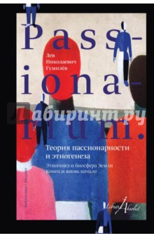 Passionarium. Теория пассионарности и этногенеза лев гумилев открытие хазарии