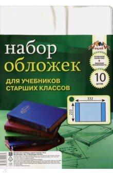 Обложка для учебников старших классов (ПВХ, 10 штук) (С1796-01) канцелярия спейс набор обложек 233х455 для учебников универсальные пэ 60 мкм 10 штук