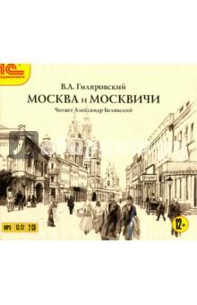 Москва и москвичи (CDmp3)