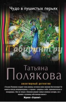 Электронная книга Чудо в пушистых перьях