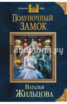 Электронная книга Полуночный замок