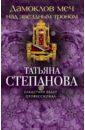 Дамоклов меч над звездным троном, Степанова Татьяна Юрьевна