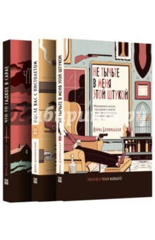 Трилогия о Чарли Маккабрее. Комплект из 3-х книг бонфильоли кирил бонфильоли 2 что то гадкое в сарае 16