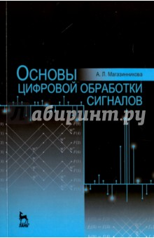 Основы цифровой обработки сигналов. Учебное пособие алла солонина алгоритмы и процессоры цифровой обработки сигналов