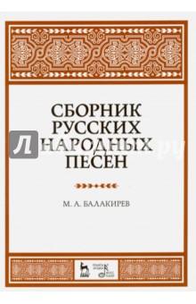 Сборник русских народных песен. Учебное пособие