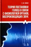Теория постановки голоса в связи с физиологией органов, воспроизводящих звук. Учебное пособие