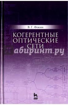 Когерентные оптические сети. Учебное пособие о к скляров волоконно оптические сети и системы связи