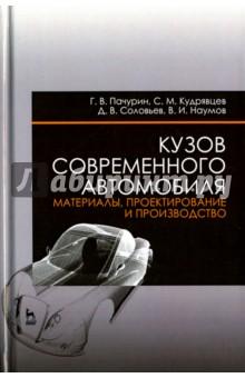 Кузов современного автомобиля. Материалы, проектирование и производство. Учебное пособие спортивные комплексы