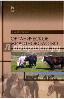 Органическое животноводство. Учебное пособие право европейского союза учебное пособие