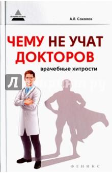 Чему не учат докторов. Врачебные хитрости