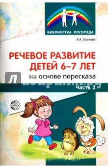 Речевое развитие детей 6-7 лет на основе пересказа. В 2-х частях. Часть 2