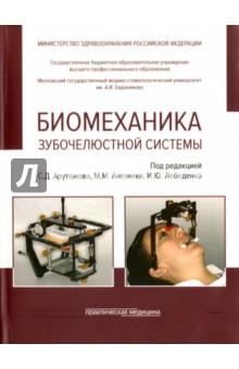 Биомеханика зубочелюстной системы бинокуляры стоматологические в москве