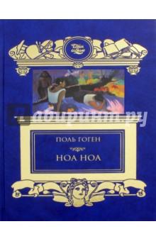 Ноа Ноа гоген ноа ноа 2001