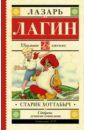 Обложка Старик Хоттабыч