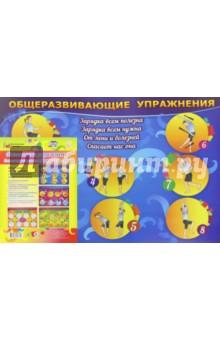 Комплект плакатов. Физические упражнения для специальных медицинских групп. ФГОС упражнения для глаз