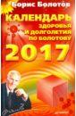 все цены на Болотов Борис Календарь здоровья и долголетия по Болотову на 2017 год онлайн