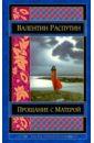 Прощание с Матерой, Распутин Валентин Григорьевич