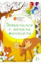 Обложка Знакомимся с лесными жителями. Развивающие раскраски для детей 4-5 лет