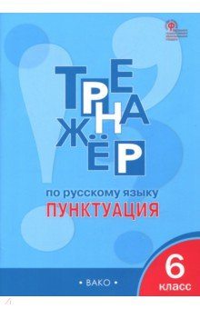 Русский язык. 6 класс. Пунктуация. Тренажер. ФГОС