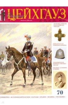 Российский военно-исторический журнал Старый Цейхгауз № 2 (70) 2016 цена