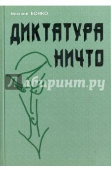 Диктатура Ничто литературная москва 100 лет назад