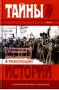 Обложка Меньшевики в революции