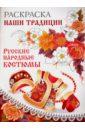 """Раскраска """"Русские народные костюмы"""""""