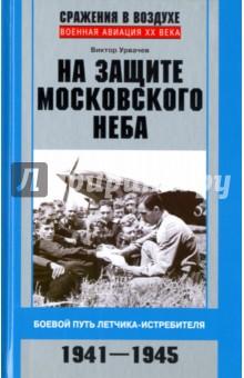На защите московского неба. Боевой путь летчика-истребителя. 1941-1945 купить шлем летчика в минске
