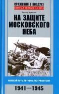 На защите московского неба. Боевой путь летчика-истребителя. 1941-1945