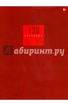 Тетрадь общая Стиль и цвет. Красный (120 листов, А4, склейка, клетка) (Т41205176)