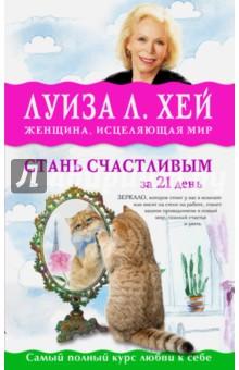 Обложка книги Стань счастливым за 21 день. Самый полный курс любви к себе