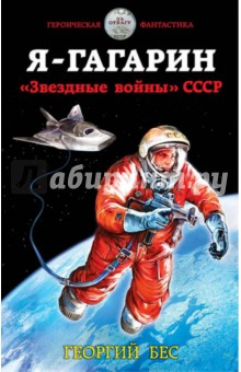 """Я - Гагарин. """"Звездные войны"""" СССР"""