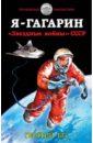 Я— Гагарин. «Звездные войны» СССР, Бес Георгий
