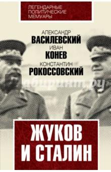 Жуков и Сталин западноевропейская живопись в музеях советского союза комплект из 16 открыток