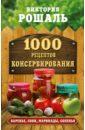 1000 рецептов консервирования, Рошаль Виктория Михайловна