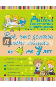 Купить Всё, что должен уметь малыш от 4 до 7 лет, АСТ, Развитие общих способностей