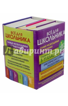 Все для школьника. Самые необходимые справочники. Комплект из 3-х книг