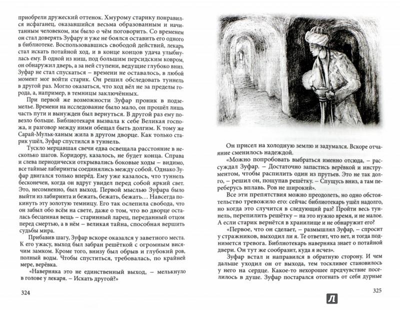 Иллюстрация 1 из 10 для Тамерлан. Копьё Судьбы - Татьяна Семенова | Лабиринт - книги. Источник: Лабиринт