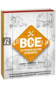 Все о строительстве и ремонте. Комплект из 2-х книг издательство аст все о строительстве и ремонте