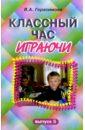 Герасимова Валентина Классный час играючи. Выпуск 5