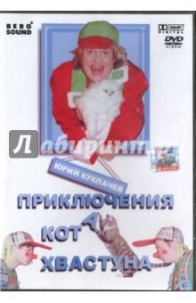 Юрий Куклачев: Приключения кота хвастуна (DVD)