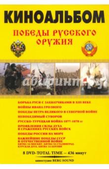 Победы Русского Оружия. Киноальбом № 57 (8DVD)