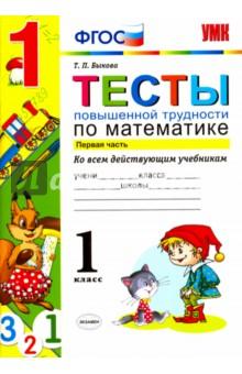 Математика. 1 класс. Тесты повышенной трудности. Часть 1. ФГОС