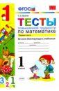 Обложка Математика. 1 класс. Тесты повышенной трудности. Часть 1