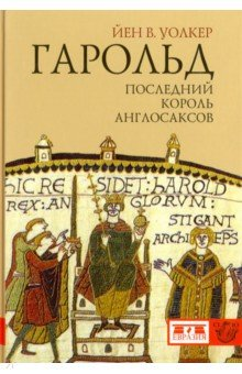 Гарольд, последний король англосаксов феникс книга король своего королевства