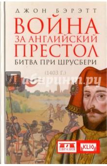 Война за английский престол. Битва при Шрусбери (1403 г.) форд ричард день независимости