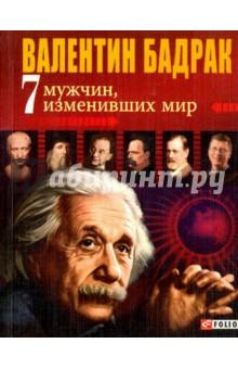 7 мужчин, изменивших мир. Опыт выдающихся личностей нашей цивилизации фото